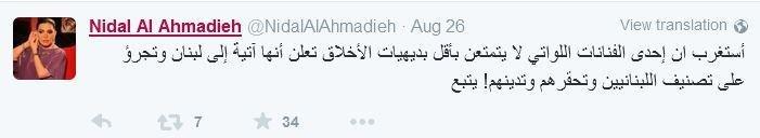 نضال أحمدية تهدد بقطع لسان أصالة.. والسبب؟