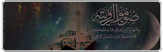 بنرات رمضان بنرات رمضانية ثابتة متحركه كل عام وانتم بخير