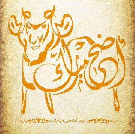 رمزيات تهنئة عيدالأضحي المبارك (1)