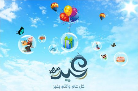 رمزيات تهنئة عيدالأضحي المبارك (3)