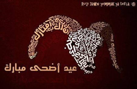 رمزيات عيدالأضحي المبارك 2018 (2)