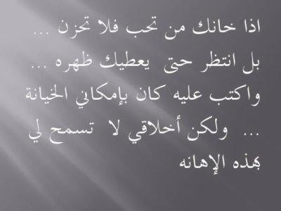 رمزيات كتابية عن الخيانه (2)