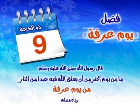 صور عيدالأضحي المبارك (2)