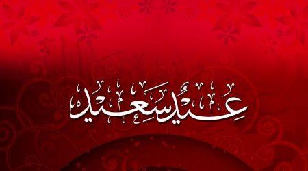 عيدالأضحي المبارك (2)