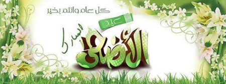 عيدالأضحي المبارك صور رمزيات خلفيات العيد (1)