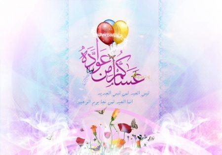 عيدالأضحي المبارك صور رمزيات خلفيات العيد (2)
